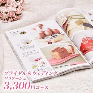 引き出物 結婚内祝い カタログギフト マリアージュ 3300円コース(A511)|カタログ ギフト|honpo-online