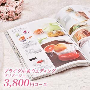 引き出物 結婚内祝い カタログギフト マリアージュ 3800円コース(A512)|カタログ ギフト|honpo-online