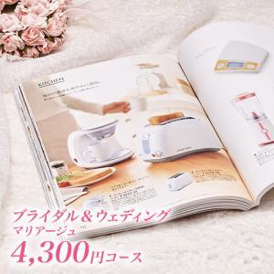 引き出物 結婚内祝い カタログギフト マリアージュ 4300円コース(A513)|カタログ ギフト|honpo-online