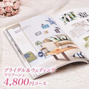 引き出物 結婚内祝い カタログギフト マリアージュ 4800円コース(A514)|カタログ ギフト|honpo-online
