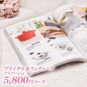 引き出物 結婚内祝い カタログギフト マリアージュ 5800円コース(A515)|カタログ ギフト|honpo-online