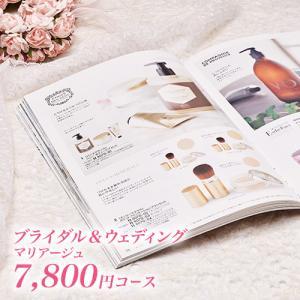 引き出物 結婚内祝い カタログギフト マリアージュ 7800円コース(A516)|カタログ ギフト|honpo-online