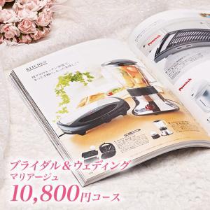 引き出物 結婚内祝い カタログギフト マリアージュ 10800円コース(A517)|カタログ ギフト|honpo-online