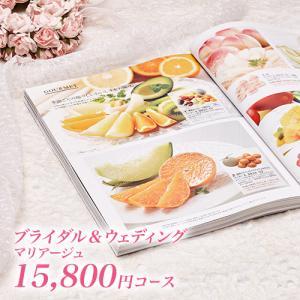 引き出物 結婚内祝い カタログギフト マリアージュ 15800円コース(A518)|カタログ ギフト|honpo-online