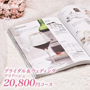 引き出物 結婚内祝い カタログギフト マリアージュ 20800円コース(A519)|カタログ ギフト|honpo-online