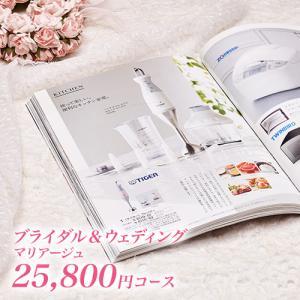 引き出物 結婚内祝い カタログギフト マリアージュ 25800円コース(A520)|カタログ ギフト|honpo-online