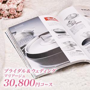 引き出物 結婚内祝い カタログギフト マリアージュ 30800円コース(A521)|カタログ ギフト|honpo-online