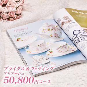 引き出物 結婚内祝い カタログギフト マリアージュ 50800円コース(A522)|カタログ ギフト|honpo-online