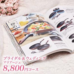 引き出物 結婚内祝い カタログギフト マリアージュ 8800円コース カタログ ギフト honpo-online