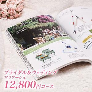 引き出物 結婚内祝い カタログギフト マリアージュ 12800円コース カタログ ギフト honpo-online