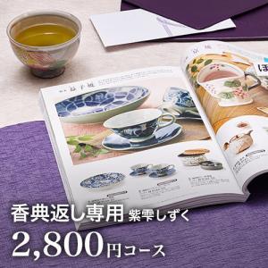 香典返し カタログギフト 紫雫(sizuku) しずく 2800円コース|引き出物 香典返し 法要|honpo-online
