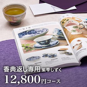 香典返し カタログギフト 紫雫(sizuku) しずく 12800円コース 引き出物 香典返し 法要 honpo-online