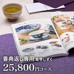 香典返し カタログギフト 紫雫(sizuku) しずく 25800円コース|引き出物 香典返し 法要//CPN-MAR//|honpo-online