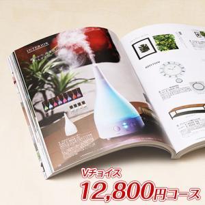 内祝い カタログギフト Vチョイス 12800円コース|CATALOG GIFT ギフト カタログ|honpo-online