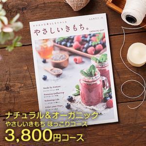 カタログギフト やさしいきもち。 ふんわり 3800円コース (A601)|ハーモニック カタログギフト|honpo-online