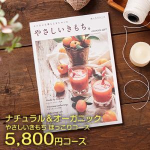 カタログギフト やさしいきもち。 ゆったり 5800円コース(A602)|ハーモニック カタログギフト|honpo-online