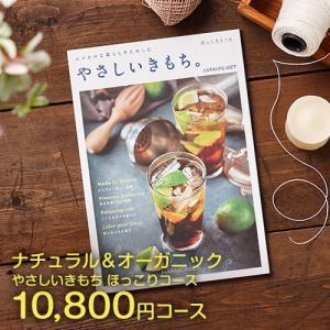 カタログギフト やさしいきもち。 ほっこり 10800円コース(A603)|ハーモニック カタログギフト|honpo-online