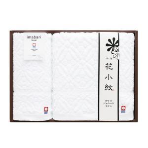 花小紋 今治ホワイトタオルセット/ (SHT03660M)|honpo-online