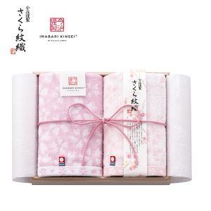 内祝い ギフト|今治謹製 さくら紋織 ウォッシュタオル2枚セット (IMS1541)|honpo-online