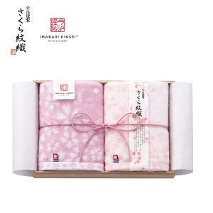 内祝い ギフト|今治謹製 さくら紋織 フェイスタオル2枚セット (IMS2541)|honpo-online