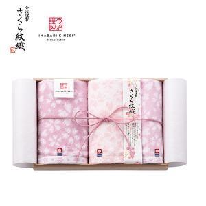 内祝い ギフト|今治謹製 さくら紋織 フェイス・ウォッシュタオルセット (IMS3041)|honpo-online