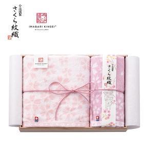 内祝い ギフト|今治謹製 さくら紋織 バス・フェイスタオルセット (IMS4041)|honpo-online