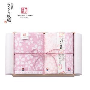 内祝い ギフト|今治謹製 さくら紋織 バス・フェイスタオルセット (IMS5041)|honpo-online