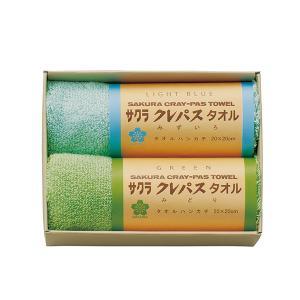 内祝い ギフト クレパスタオル タオルハンカチ2枚セット (ブルー) (CR1206) honpo-online