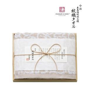 今治謹製 紋織タオル 木箱入りバスタオル1枚/ベージュ(IM2534(BE))|honpo-online