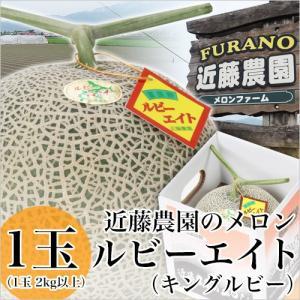 お中元 夏 ギフト|北海道富良野産 キングルビー(近藤農園)1玉 赤肉メロン 2kg以上 産地直送|honpo-online