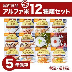尾西のアルファ米 全12種類セット (5年保存) (防災用品...