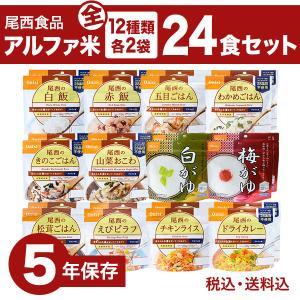 防災グッズ 非常食 防災用品 5年保存 備蓄 保存食 尾西のアルファ米 24食セット 12種類×2袋|honpo-online