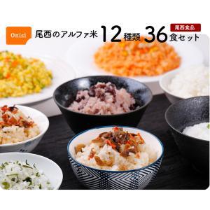 防災グッズ 非常食 防災用品 備蓄 保存食 尾西のアルファ米 36食セット 12種類×3袋