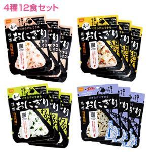 非常食 セット 尾西食品 アルファ米 携帯おにぎり 4種 12食セット(鮭/五目おこわ/わかめ/昆布 各3袋) honpo-online