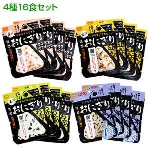 非常食 セット 尾西食品 アルファ米 携帯おにぎり 4種 16食セット(鮭/五目おこわ/わかめ/昆布...