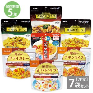 防災 セット 尾西食品 アルファ米+サタケ マジックライス&マジックパスタ 洋食7食セット honpo-online