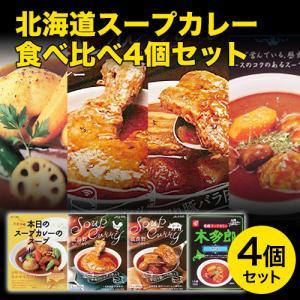 北海道 スープカレー食べ比べ 4個セット(本日のスープカレーのスープ/富良野スープカレー/札幌スープ...