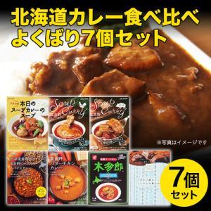 北海道 カレー 食べ比べ よくばり7個セット(本日のスープカレーのスープ/JAふらのスープカレー/木多郎/びえい豚カレー/JAふらのカレー)|レトルト|honpo-online