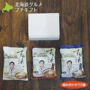 お中元 夏 ギフト|北海道 グルメ|すみれラーメン(乾麺)2食セット(味噌・醤油・塩から2種選べます)|honpo-online