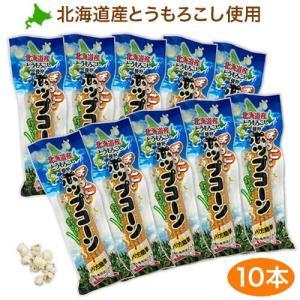 北海道 ポップコーン豆 グルメ 北海道産 手作り まるごとポップコーン 10本セット|honpo-online