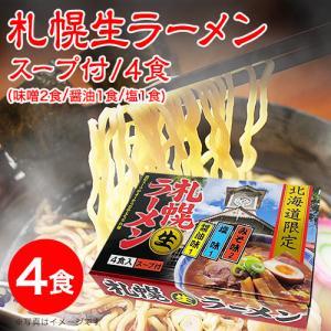 札幌生ラーメン6食入 スープ付(味噌/醤油/塩 各2食) 北海道限定 時計台ラーメン 小六 札幌ラーメン(4560101978159)|honpo-online