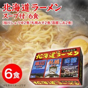 北海道ラーメン6食入 スープ付(旭川しょうゆ/札幌みそ/函館...