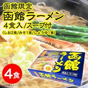 函館ラーメン6食入 スープ付(醤油味/味噌味/塩味 各2食)北海道限定 生ラーメン 小六(4560101978180)|honpo-online