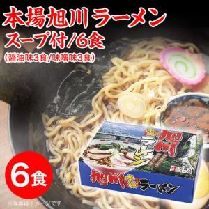 旭川ラーメン6食入 スープ付(醤油味/味噌味 各3食)北海道限定 生ラーメン 小六(4560101978203)|honpo-online