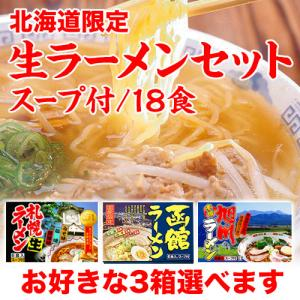 北海道限定生ラーメンセット スープ付 18食(旭川ラーメン6食、札幌ラーメン6食、函館ラーメン6食から3箱選べます)|honpo-online
