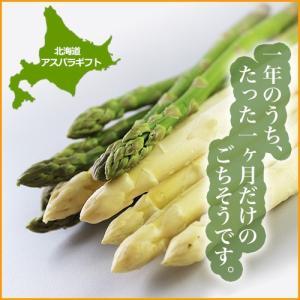 露地栽培 北海道産 グリーンアスパラ+ホワイトアスパラ 800g (グリーン・ホワイト L以上 各400g)出荷開始予定:5月中旬 honpo-online