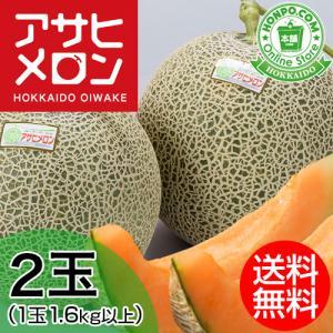 北海道アサヒメロン(赤肉)2玉 1.6kg以上|honpo-online