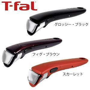 T-FAL/ティファール インジニオ・ネオ 専用取っ手 honpo-online
