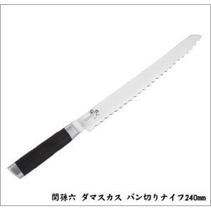 関孫六 包丁 ダマスカス パン切りナイフ 240mm 貝印 AE5207 日本製 KAI|honpo-online