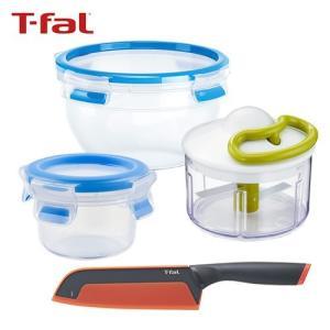 数量限定|T-fal お料理準備セットA/4点セット(密封保存容器 2サイズ/ハンディチョッパー/三徳包丁)|おうち時間 新生活|honpo-online